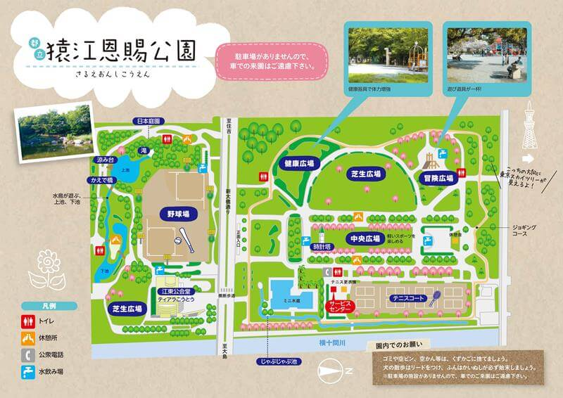 猿江恩賜公園マップ