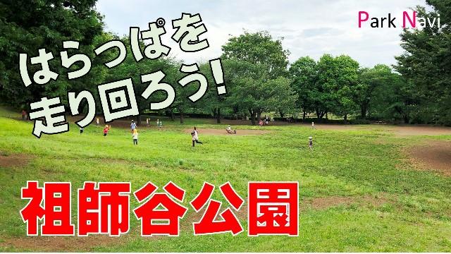 祖師谷公園