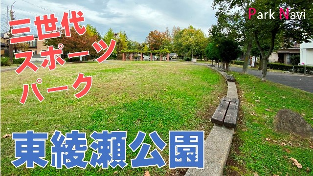 東綾瀬公園