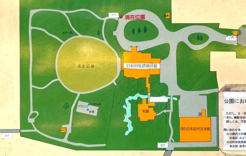 駒場公園マップ