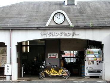 サイクルセンター